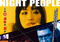 ナイトピープル (movie)<br>門井肇監督作 2013年