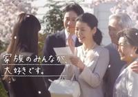 AOKI 上戸彩さん出演TVCM<br>フレッシャーズ「手紙」篇